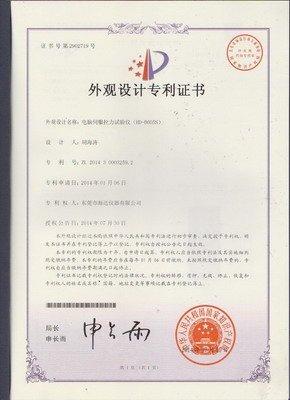 Universal Test Machine CE Certificate