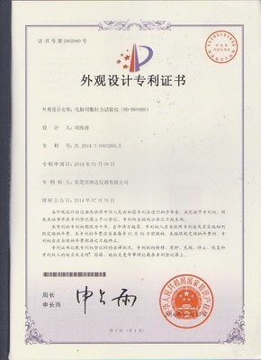 Universal Test Machine CE Certificate