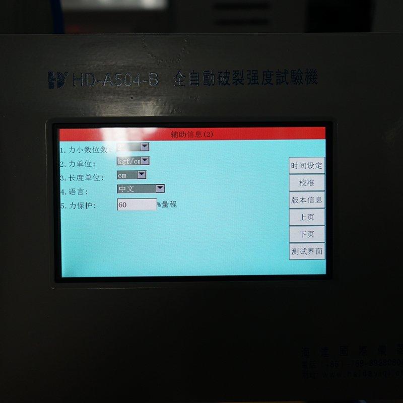 Cardboard Bursting Strength Test Instrument