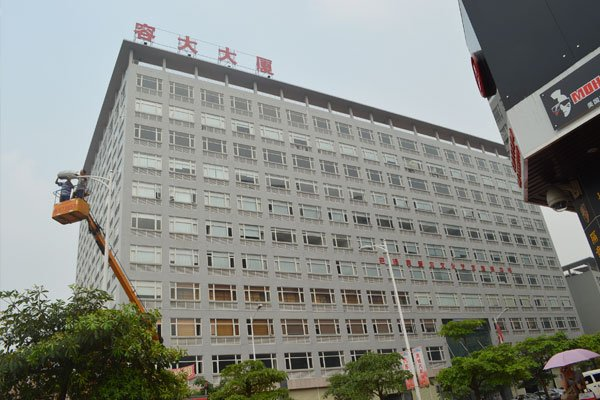Sales Center Office Building of Guangdong Branch